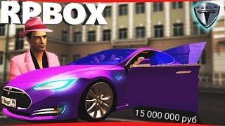 Покупка нового авто ТЕСЛА на РП БОКС за 15.000.000 | #60 RP BOX🔞