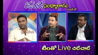 Special Chit Chat With Padamati Sandhya Ragam London Lo Movie Team  Sneha TV Exclusive