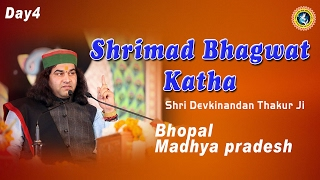 Shri Devkinandan Thakur ji || Shrimad Bhagwat katha - Day 04 || Bhopal Madhya pradesh || 17-11-2016