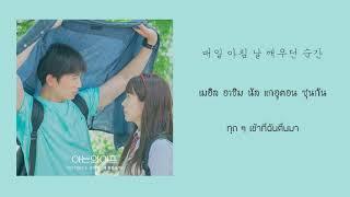 【ซับไทย】Roy Kim - No Longer Mine(왜 몰랐을까 เธอไม่ใช่ของฉันอีกแล้ว) Familiar Wife 아는 와이프 OST Part 3