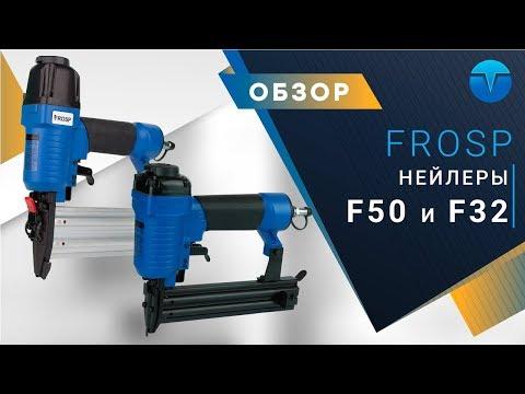 Гвоздезабивной пистолет FROSP F50 (штифт+шпилька)