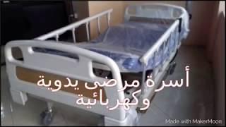 a4e4e06ef52c8 الصقر للتوريدات الطبية - ฟรีวิดีโอออนไลน์ - ดูทีวีออนไลน์ - คลิป ...