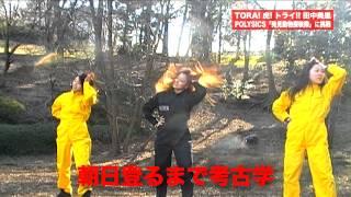 田中美里POLYSICS「発見動物探検隊」踊ってみる