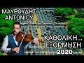 Μαυρουδής Αντωνίου - Καθολική Εξόρμηση 2020 | Mavroudis Antoniou - Katholiki Exormisi | Lyrics Video