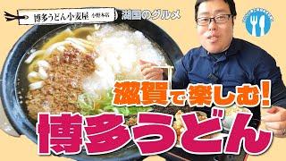 【湖国のグルメ】博多うどん小麦屋【唐揚げセット肉おろしうどん】