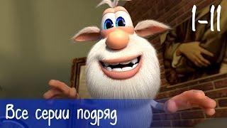Буба - Все серии подряд (11 серий + бонус) - Мультфильм для детей