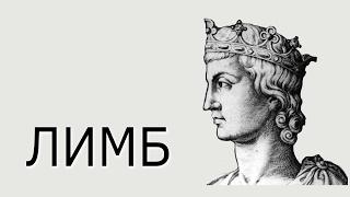 Лимб 32. Император Фридрих II, отдельный выпуск.