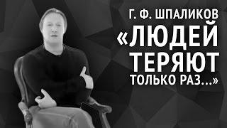 Геннадий Шпаликов. Людей теряют только раз...