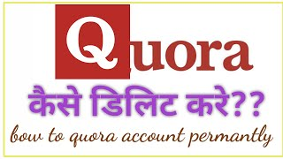 How  To Delete Quora Account In Hindi From Mobile  @Apni halchale