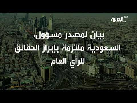 العرب اليوم - شاهد : السعودية تعلن جميع الحقائق في  قضية وفاة خاشقجي