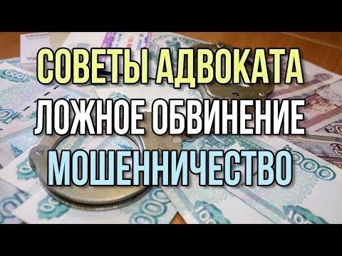 Советы адвоката Мошенничество Как снять обвинение Предпринимательская деятельность Статья 159 ук рф