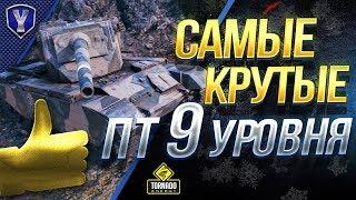 САМЫЕ ЛУЧШИЕ ПТ-САУ 9 УРОВНЯ / РЕЙТИНГ ПТ-9