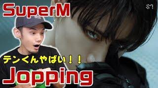 SuperM 'Jopping' MV リアクション&レビュー 夢はあるけど作品としては・・・