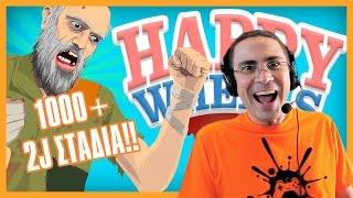 ΜΠΑΜΠΑΑ ΚΑΝΩ FREESTYLE! (Happy Wheels #7)