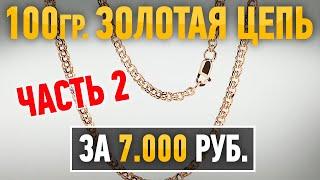 Часть 2. Проект 100 граммовая золотая цепь за 7000 руб. Gold Chain