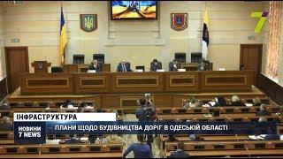 В Одеській ОДА озвучили плани щодо будівництва доріг