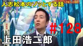 怖い話人志松本のゾッとする話芸人編#128「上田浩二郎」上田は20年間カラオケボックスでバイトをしている。15年前ほどの話。金属バットを持った強盗が押し入ってきた・・・