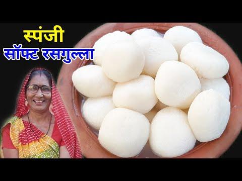 घर पर रसगुल्ले बनाने का एकदम आसान तरीका with tips & tricks | sponge rasgulla | Bengali rasgulla