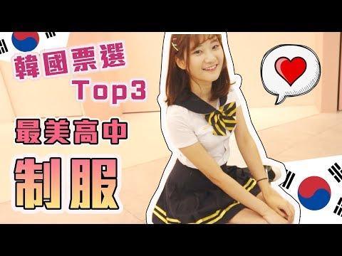 韓國最美三間「高中制服」! 一起來看吧!ft.ㄧ隻阿圓|愛莉莎莎Alisasa