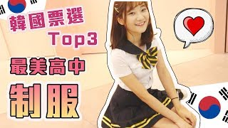 韓國最美三間「高中制服」! 一起來看吧!|愛莉莎莎Alisasa