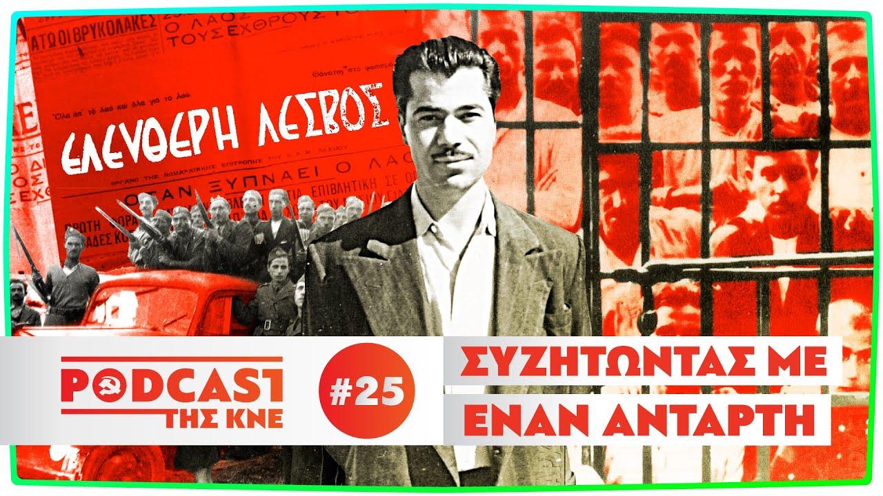 Podcast της ΚΝΕ - Επεισόδιο 25 | Συζητώντας με έναν αντάρτη...