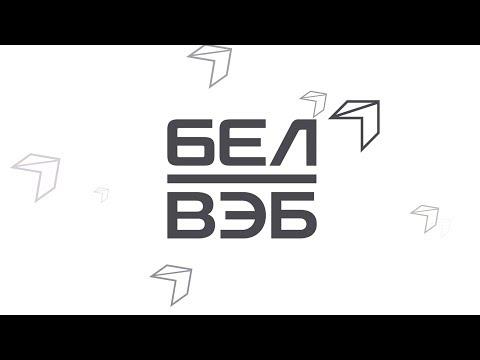 Информационно-обучающий ролик банка БелВЭБ