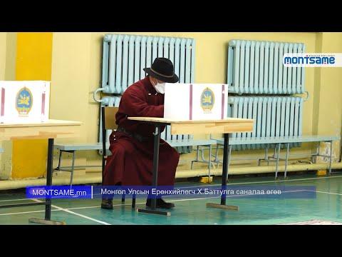 Монгол Улсын Ерөнхийлөгч Х.Баттулга саналаа өгөв