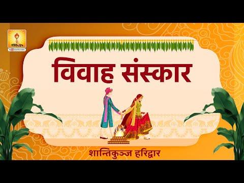 Vivah Sanskar |  विवाह संस्कार | Shantikunj Haridwar