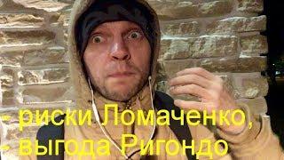 Риски Ломаченко - выгода Ригондо.