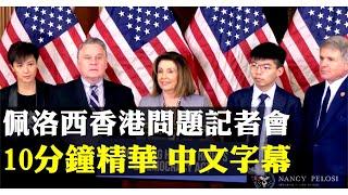 美眾院議長會香港代表黃之鋒、何韻詩、羅冠聰等人,下週《香港人權與民主法案》進入表決程序,支持反送中,佩洛西與史密斯議員坦言,拒絕特殊利益者阻撓  新聞拍案驚奇 大宇