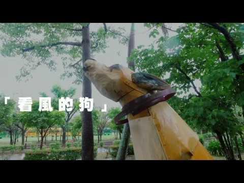 【臺南美學任意門】蕭壠國際藝術村─永遠的人氣明星犬《看風的狗》