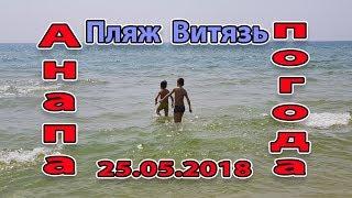 Анапа. Погода. 25.05.2018 пляж Витязь (Казачий) уже не дикий
