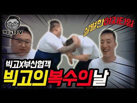[BJ빅고]빅고+부산협객 살벌한 야자타임 복수의 날