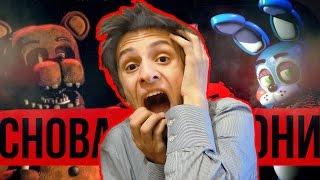 ОНИ ВЕРНУЛИСЬ | Five Nights At Freddy