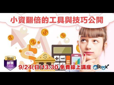 【9/24(日)免費線上講座】小資翻倍的工具與技巧公開