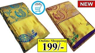 199/- Latest Soft Silk Saree | Indian Royal Collections | Online Shopping Kanchipuram Silks Saree