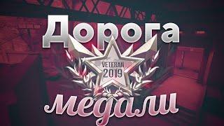 STANDOFF 2 ДОРОГА К МЕДАЛИ#3