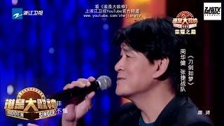 ◘ 浙江音乐 YouTube: http://bit.ly/singchina◘ 浙江卫视 YouTube: http://bitly.com/zhejiangtv◘ Our Social Media  浙江衛視 Facebook: http://bit.ly/zjstvfb  浙江衛視 Twitter: http://bit.ly/zjstvtwi  夢想的聲音 Facebook:http://bit.ly/soundofmydream  中國新歌聲 Facebook: http://bit.ly/singchinafacebook  王牌對王牌 Facebook:http://bit.ly/wangpaiduiwangpai  奔跑吧兄弟 Facebook: http://bit.ly/rmchinafb◘《谁是大歌神》演唱片段:http://bit.ly/2lm9O81[ CLIP ] 周华健 张捷《刀剑如梦》《谁是大歌神》/浙江卫视官方HD/・《谁是大歌神》是一档以歌手和模仿者展开对决这一新形式开创的节目,明星将隐藏身影与五位模唱歌迷共同演绎经典作品,嘉宾阵容有林俊杰、萧敬腾、张靓颖和薛之谦等。●《梦想的声音》整片: http://bit.ly/2f7cxP9●《梦想的声音》片段: http://bit.ly/2e7pMT0●《梦想的声音》纯享:http://bit.ly/2fidepg●《梦想的声音》幕后:http://bit.ly/2fLaiRQ●《中国新歌声》整片:http://bit.ly/29CTb0M●《中国新歌声》纯享:http://bit.ly/29MSQfp●《中国新歌声》片段:http://bit.ly/2a3OwJa●《真声音》:http://bit.ly/29v1HD3
