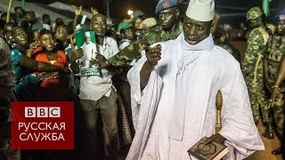Что происходит в Гамбии: два президента и интервенция