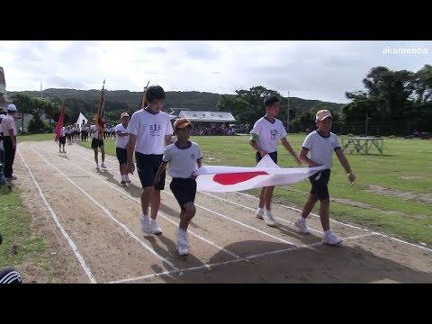種子島の学校活動:住吉小学校令和元年度第24回運動会前半ダイジェスト