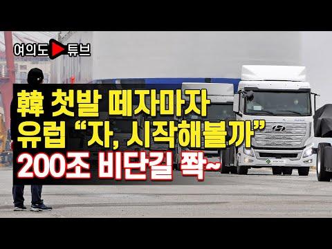 """韓 첫발 떼자마자유럽 """"자, 시작해볼까"""" 200조 비단길 쫙~"""
