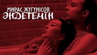 Мирас Жүгінісов - Әндетемін