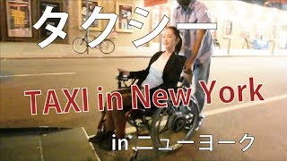 Taxi in NYC ニューヨークで車椅子タクシー