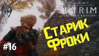 Старый Фроки. Сага о Бардах #16. Прохождение Скайрим. Skyrim Association