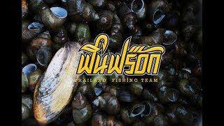 FIN FROG # ตกปลา กิน ขรี้ มีให้ครบจบในวันเดียว (ข้างทาง)