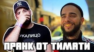 ПРАНК ОТ ТИМАТИ. БЕГ ПО ВОДЕ с ChebuRussiaTV.  МОЙ ПЕРВЫЙ СТЕЙК