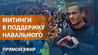 Финальная битва сторонников Навального: акции протеста в Москве