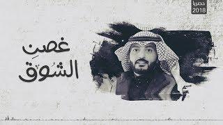 تحميل اغاني جديد عبدالله الطواري شيلة   غصن الشوق   - كلمات حميد القحطاني 2018 MP3