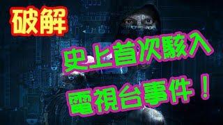 破解~駭客首次駭入電視節目!  體驗《Video File M - 028》