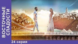 Восточные Сладости. 24 серия. Сериал. Мелодрама. StarMedia